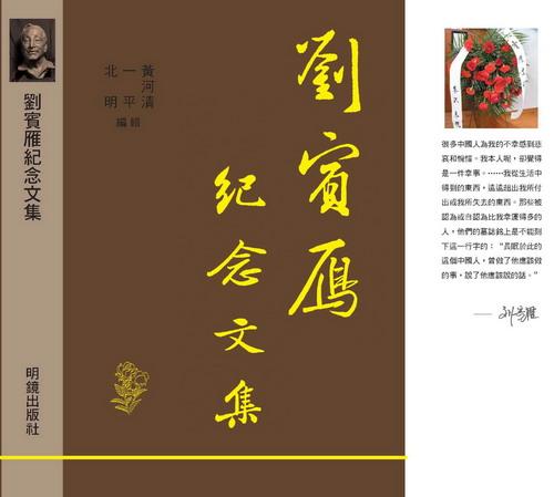 刘宾雁纪念文集