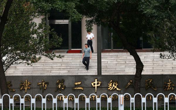 天津市第二中级人民法院