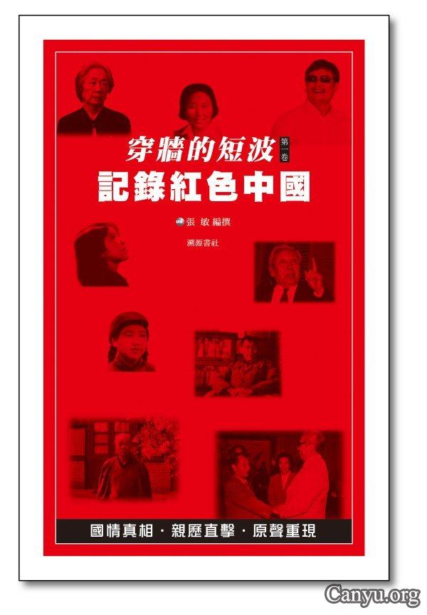 张敏:记录红色中国