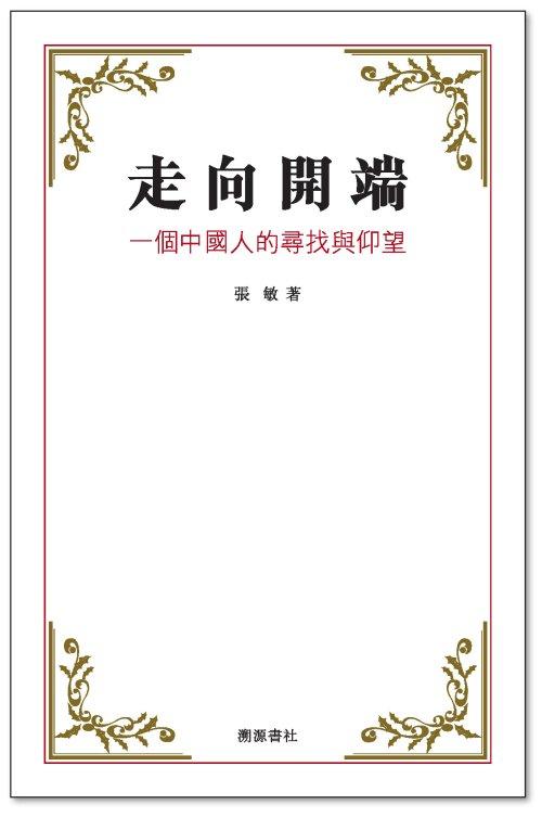 张敏:走向开端:一个中国人的寻找与仰望