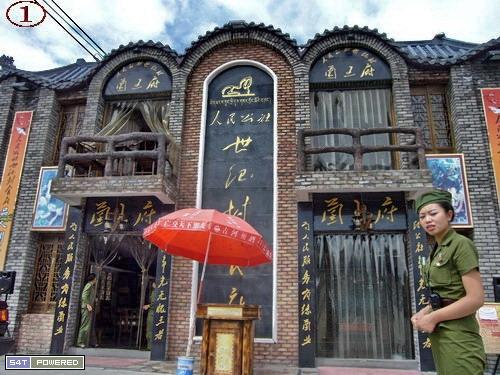 拉萨-人民公社餐馆