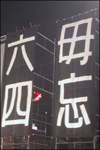 """毋忘""""六四"""""""
