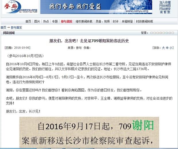 维权人士抗议谢阳被剥夺司法权
