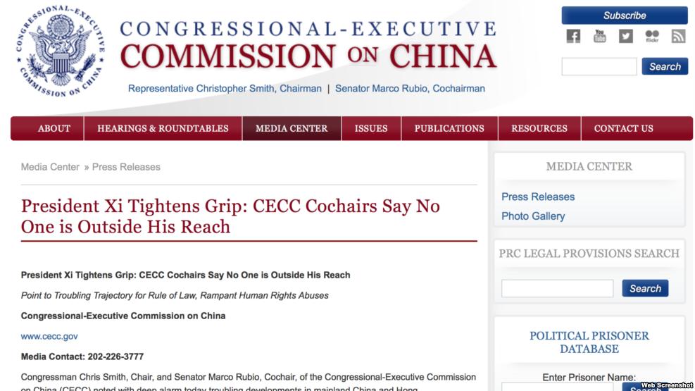 美国国会及行政当局中国委员会两主席关于习近平抓权的报告