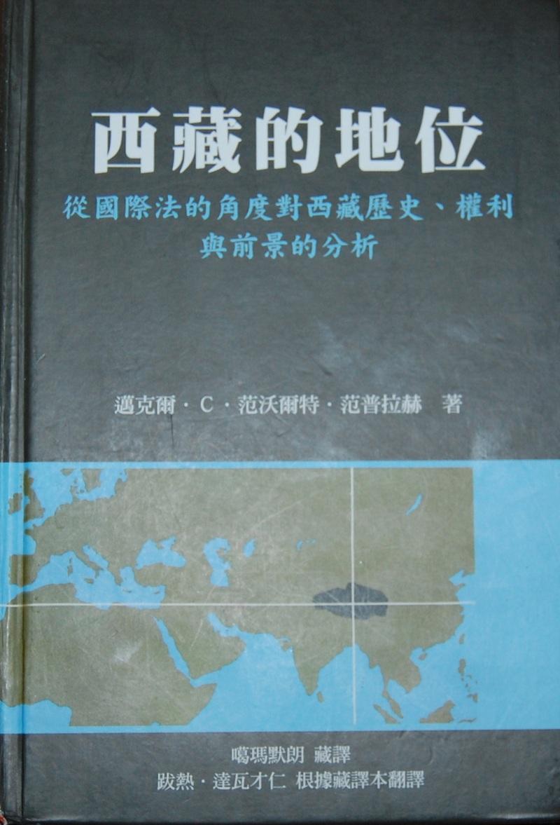 范普拉赫西藏研究著作中文版