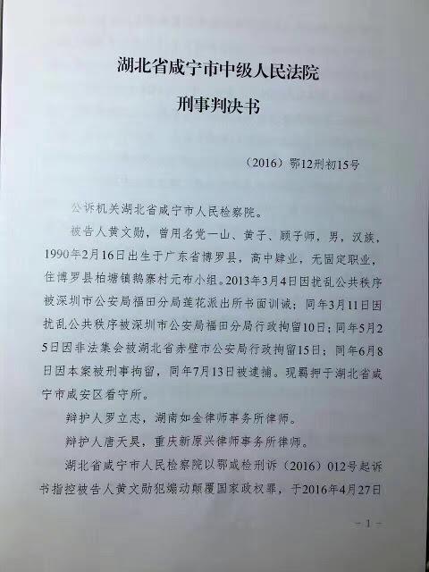 黄文勋判决书01