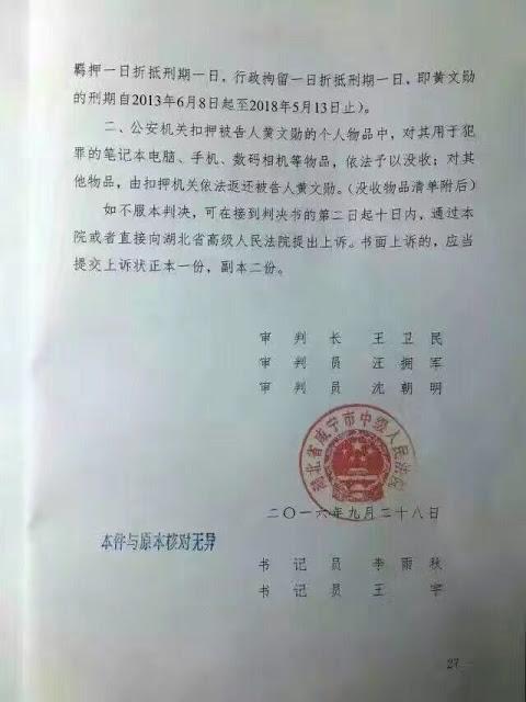 黄文勋判决书27