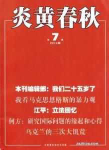 201610130223china1