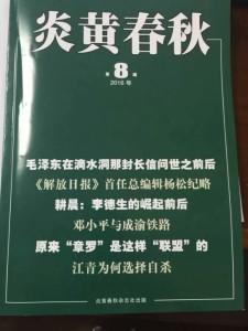 201610130223china2