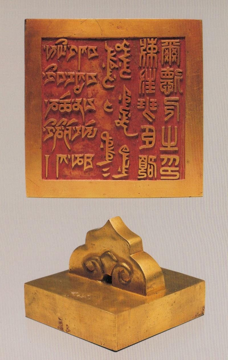 4、康煕赠送五世班禅大师之印