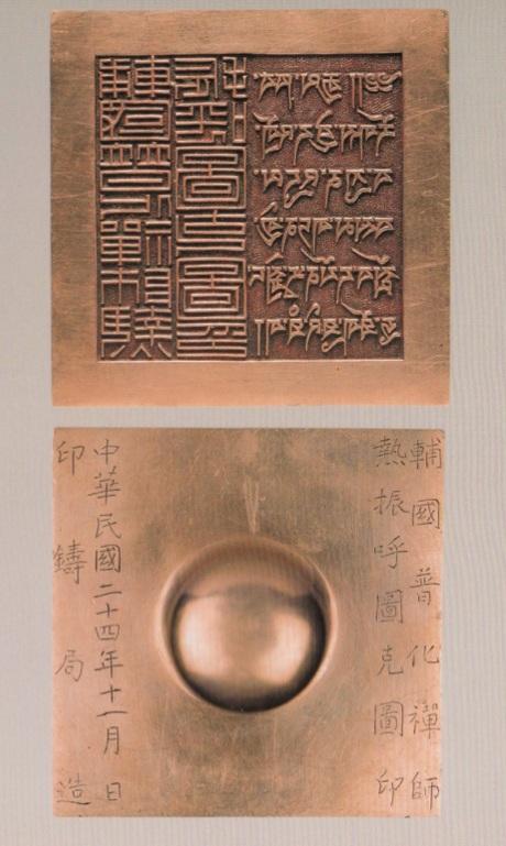 8、中华民国送热振之印