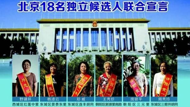 北京18名独立候选人