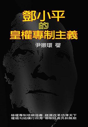 尹振环:邓小平的皇权专制主义