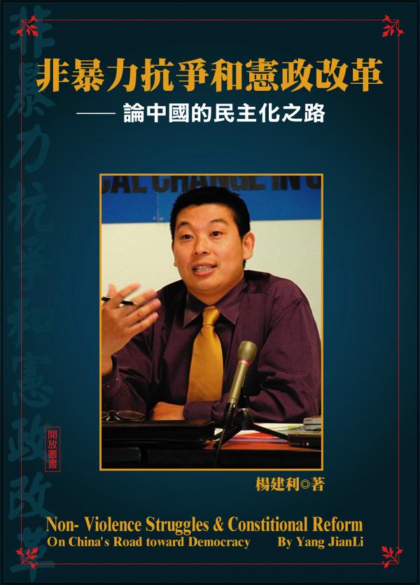 杨建利:非暴力抗争和宪政改革