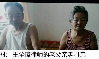 王全璋父母