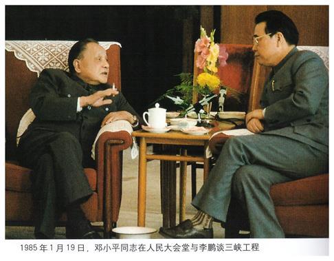 邓小平、李鹏