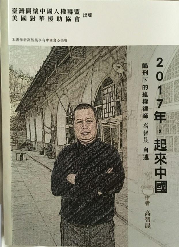 高智晟新书《2017年,起来中国》