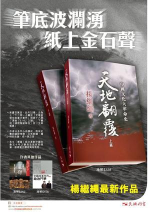 天地翻覆—中国文化大革命史