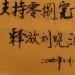 支持零八宪章,释放刘晓波
