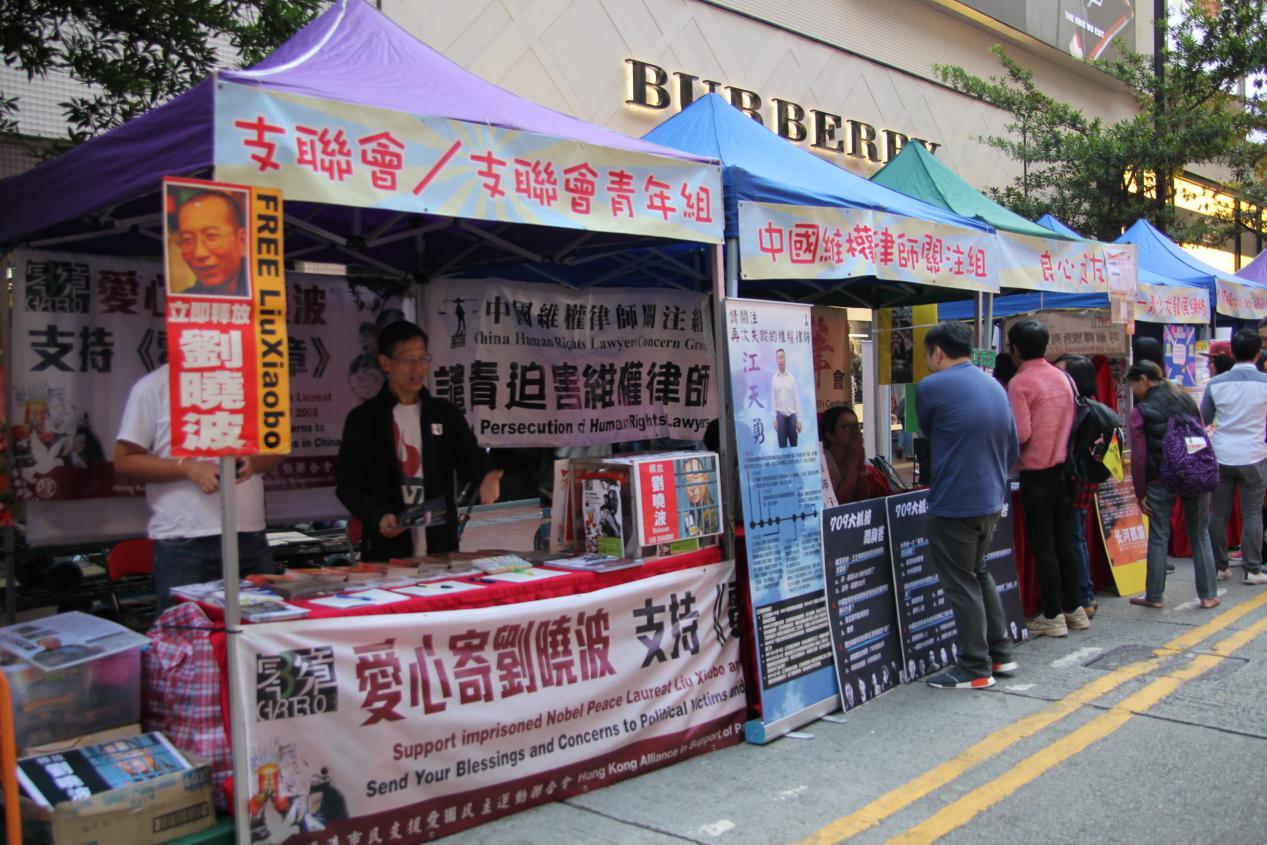 香港街站,要求释放大陆良心犯