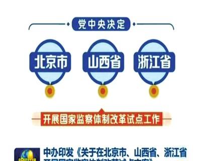 中共监察体制改革
