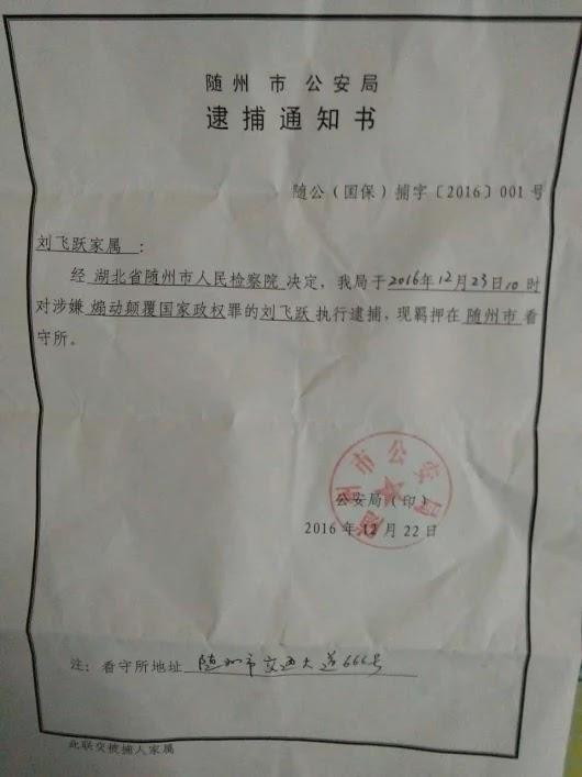 刘飞跃逮捕通知书