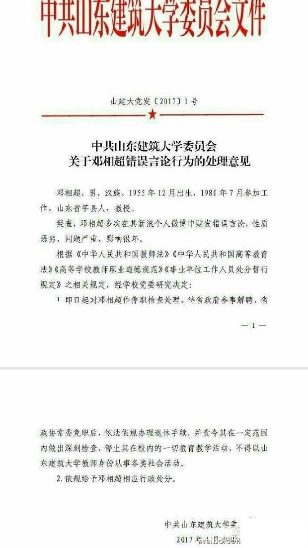 山东建筑大学处理邓相超1