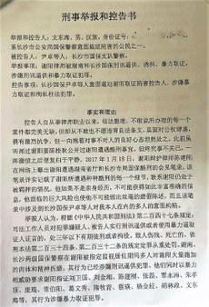 律师文东海的举报和控告信
