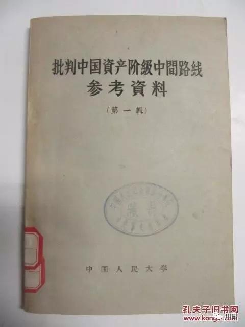 批判中国资产阶级中间路线参考资料-文革
