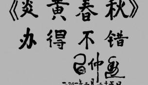 炎黄春秋-习仲勋