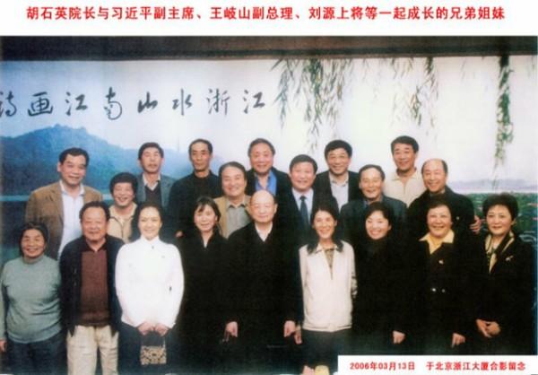 胡石英院长与习近平副主席、王歧山副总理、刘源上将等一起成长的兄弟姐妹