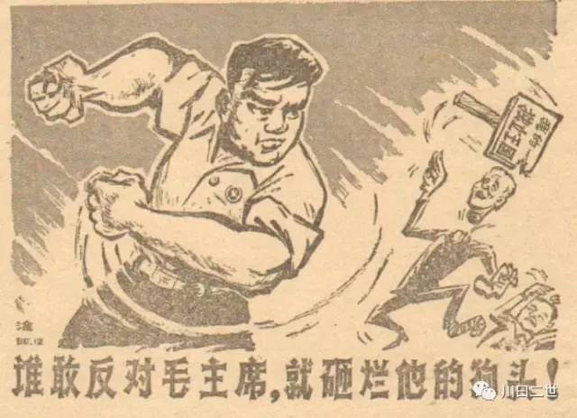 谁敢反对毛主席,就砸烂他的狗头!