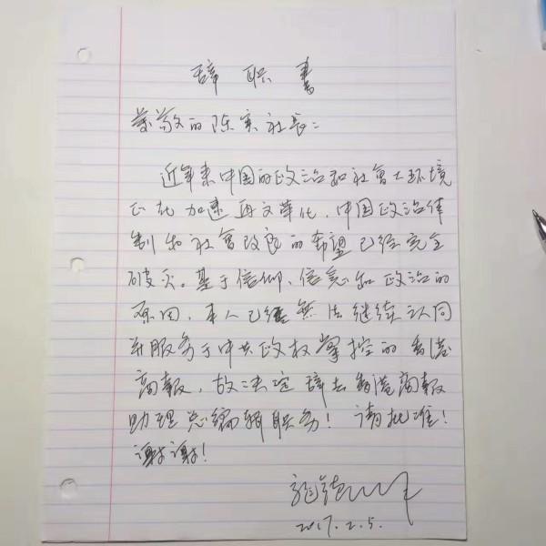 龙镇洋的手写辞职信