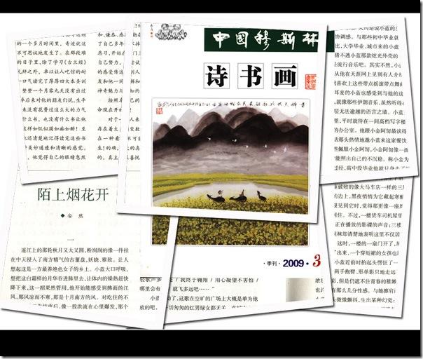《中国穆斯林诗书画》