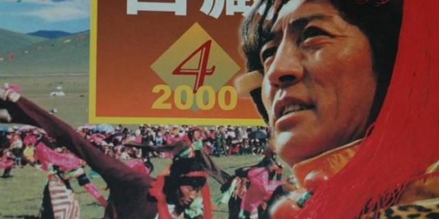 《中国西藏》的封面