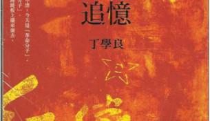 丁学良《革命与反革命追忆:从文革到重庆模式》