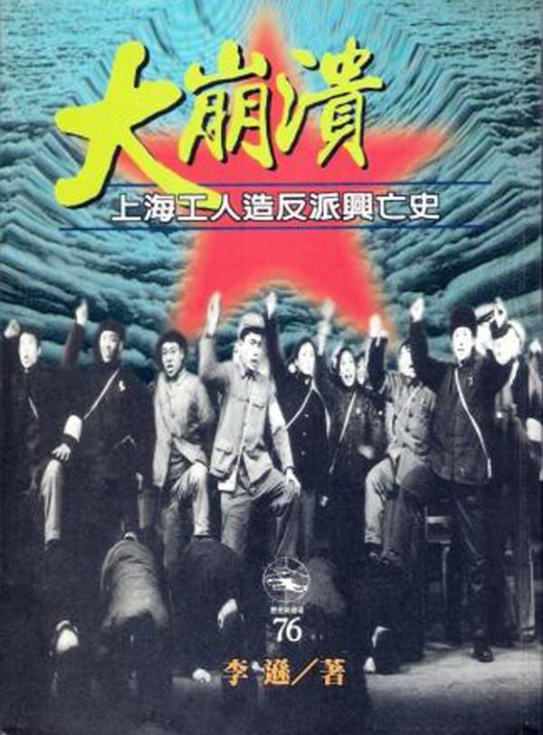 上海工人造反派兴亡史