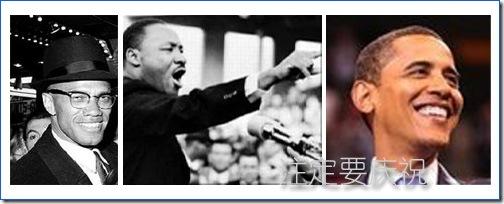 从马尔科姆·X、马丁·路德·金到这位侯赛因·奥巴马总统