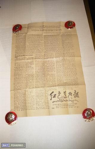 """图5:当时登载这一事件的""""造总""""报纸《红色造反报》(藏文版)。"""