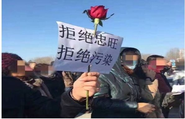 大庆环保示威3