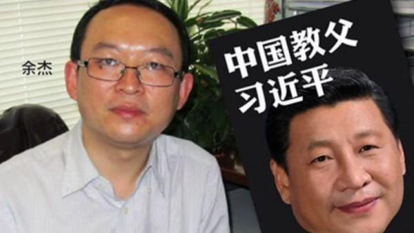 姚文田筹备出版《中国教父习近平》