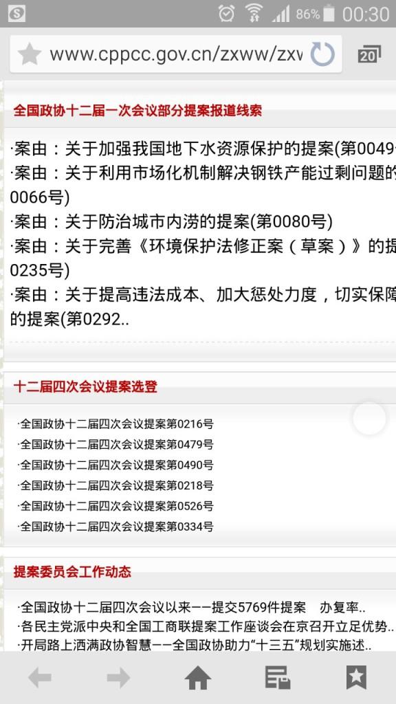 崔永元的提案被删除1