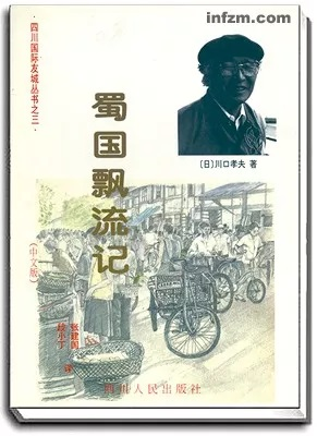 川口孝夫的自传《蜀国飘流记》