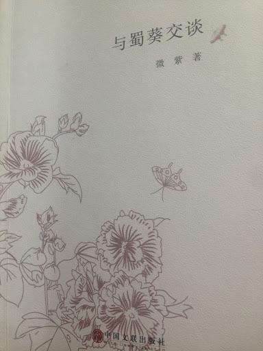微紫:和蜀葵交谈