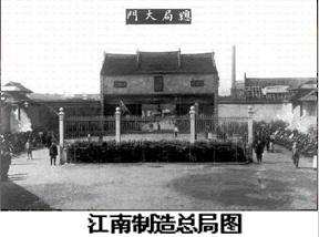 洋务运动-江南制造总局