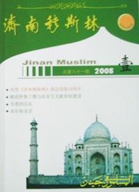 济南穆斯林