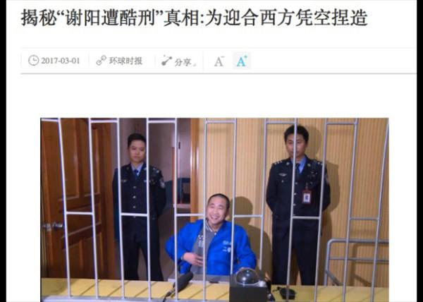 环球时报指谢阳承认目前在看守所待遇良好