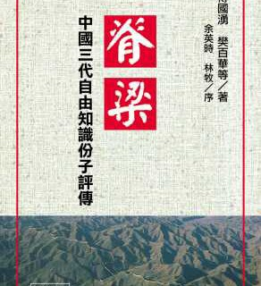 脊梁:中国三代自由知识分子评传