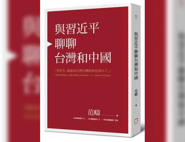 范畴《与习近平聊聊台湾和中国》