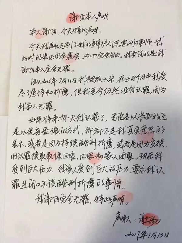谢阳亲笔信